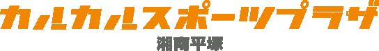 カルカルスポーツプラザ 湘南平塚